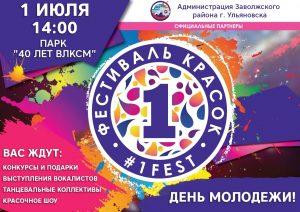 """Фестиваль красок @ Парк """"40 лет ВЛКСМ"""""""