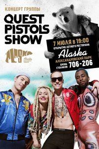 """Шоу-программа и выступление группы """"Quest Pistols Show"""" @ Летний ресторан """"Alaska"""" (Александровский парк)"""