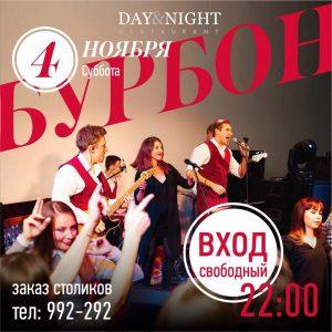 Выступление группы «БУРБОН» @ Ресторан «Day&Night» (Ул. Московское шоссе, д. 100Б)