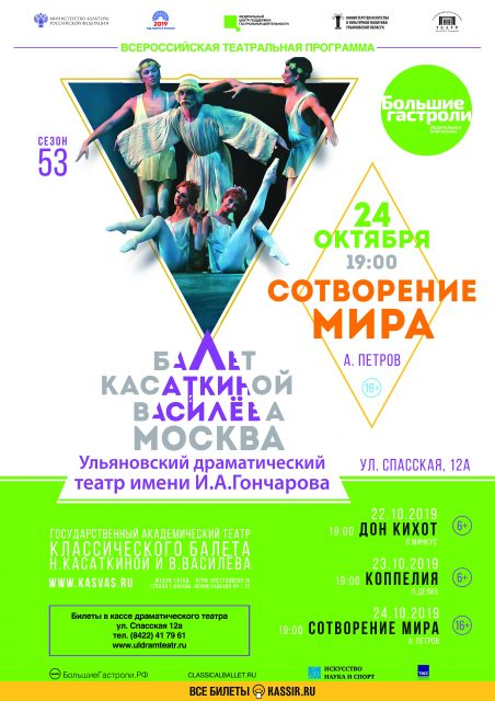 """Спектакль """"Сотворение мира"""" @ Драматический театр"""