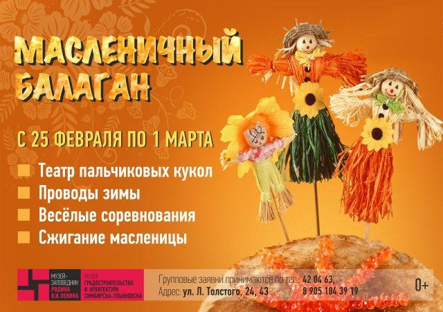 Праздничная программа «Масленичный балаган» @ музей Градостроительство и архитектура Симбирска-Ульяновска (ул. Льва Толстого, 24)(