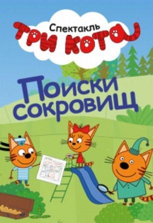 Три кота: Поиски сокровищ, спектакль для детей @ ДК «Губернаторский»