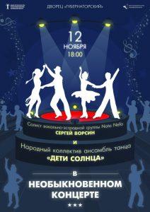 Необыкновенный концерт @ Губернаторский дворец культуры (ул. Дворцовая, 2)