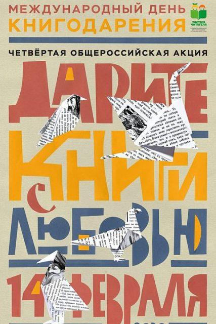 """Акция """"Дарите книги с любовью"""" @ библиотека имени С.Т. Аксакова (ул. Минаева 48)"""