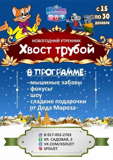 """Новогодний утренник """"Хвост трубой"""" @ ул. Садовая 2"""