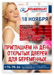 День открытых дверей для беременных женщин в Комбинате здоровья @  Комбинат здоровья спортивно-оздоровительный комплекс (ул. Шолмова, 10)