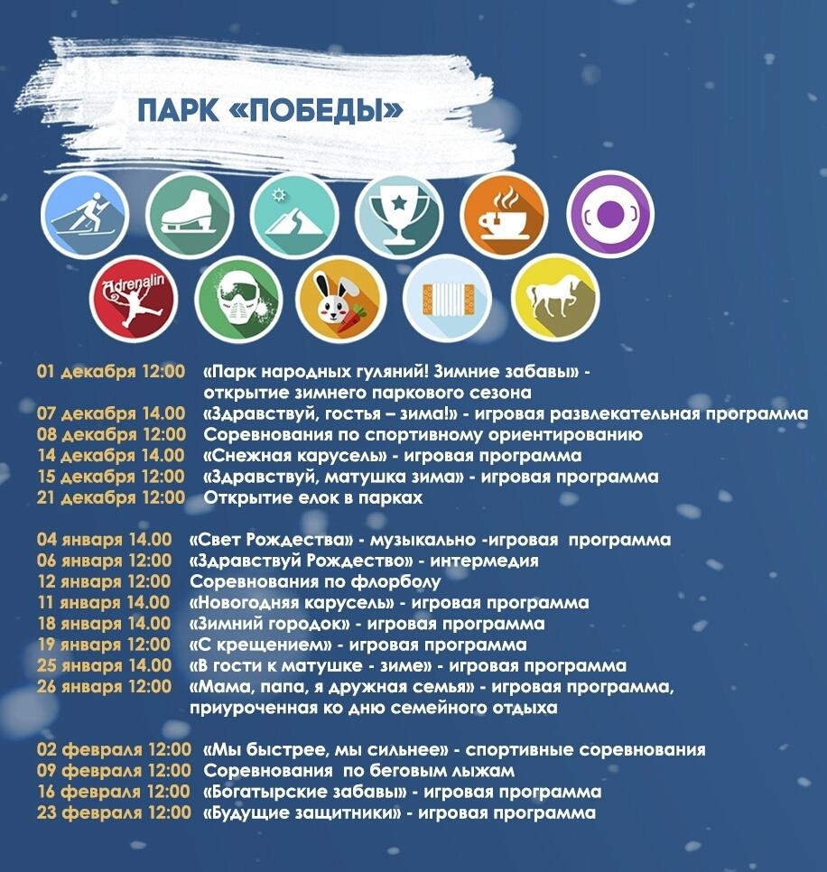 Программа зимних мероприятий в парке Победы