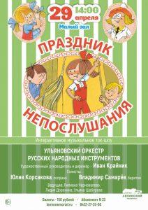 """Концерт """"Праздник непослушания"""" @ Малый зал Ленинского мемориала"""