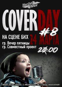 "Концерт ""CoverDay#8"" @ BIKER CLUB HOUSE (ул. Федерации, д. 18)"