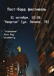 Пост-бард фестиваль в Квартале @ креативное пространство Квартал(ул.Ленина, 78)