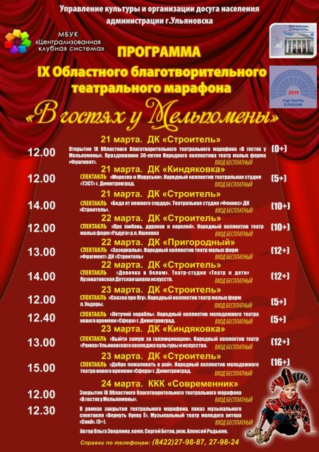 IX областной благотворительный театральный марафон, программа