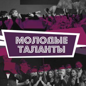 Фестиваль УлГУ - «Молодые таланты»! @ Ленинский мемориал ( пл. 100-летия со дня рождения В. И. Ленина, 1)