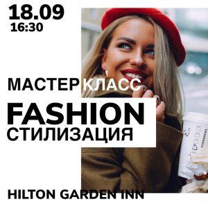 Мастер-класс по стилизации съёмок от Анастасии Мальцевой @ Hilton Garden Inn Ulyanovsk (ул. Гончарова, 25)