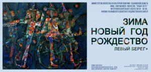 Второй новогодний фестиваль искусств @ Музей изобразительного искусства XX-XXI вв. (ул. Льва Толстого,51)