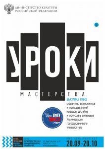 Выставка «Уроки мастерства» @ Метеорологическая станция Симбирска (ул. Льва Толстого, 67)
