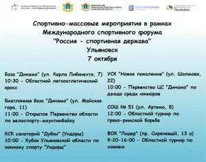 Спортивно-массовые мероприятия в рамках Международного форума «Россия-спортивная держава»