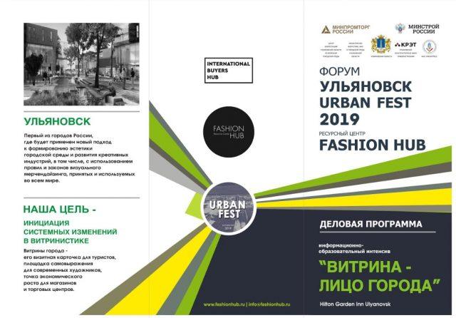 «Витрина - лицо города». Программа первого дня форума «Вижуал мерчендайзинг в фешн-ритейле» @ Hilton, г. Ульяновск