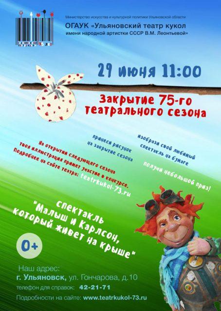 Закрытие 75 театрального сезона Ульяновского театра кукол @ Ульяновский театр кукол