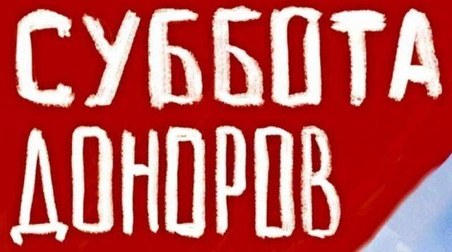 """Акция """"Суббота донора"""" на базе областной станции переливания крови @ Областная станция переливания крови"""