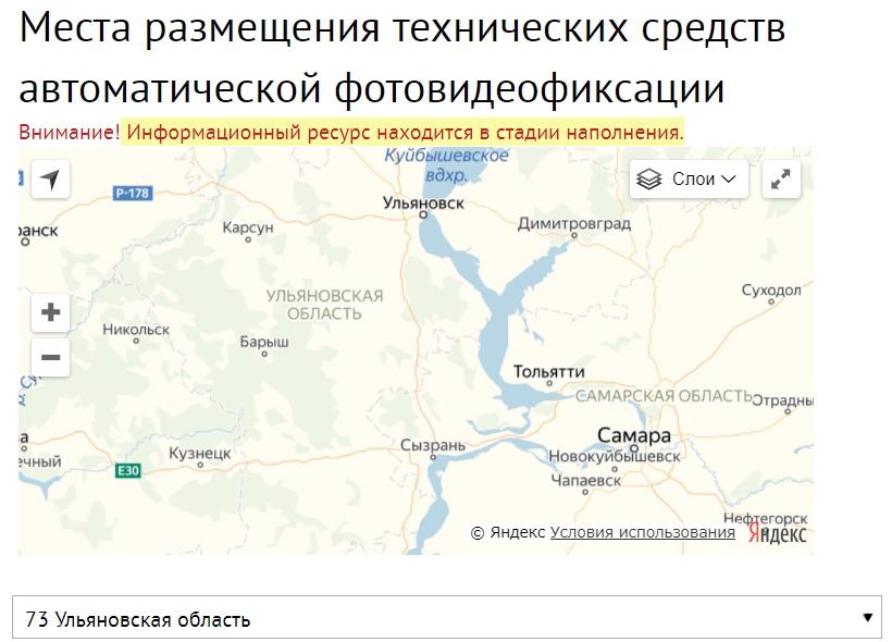 на карте ульяновская область деревня чертановка гибдд балаково официальный сайт режим работы дорожная 11