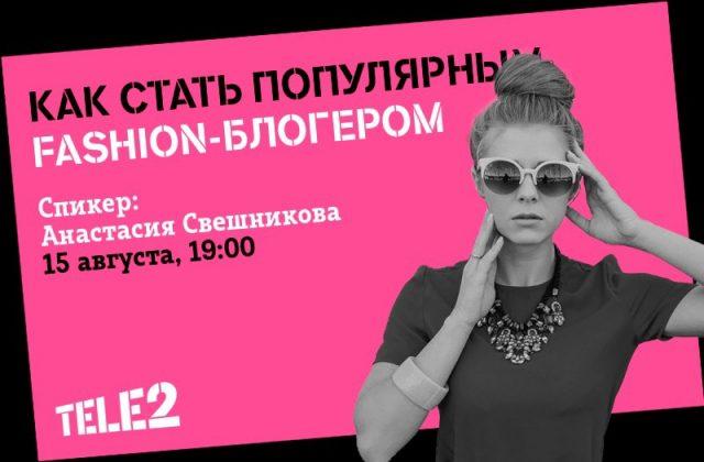 """Образовательный лекторий """"Спичка"""": как стать популярным fashion-блогером @ Квартал"""