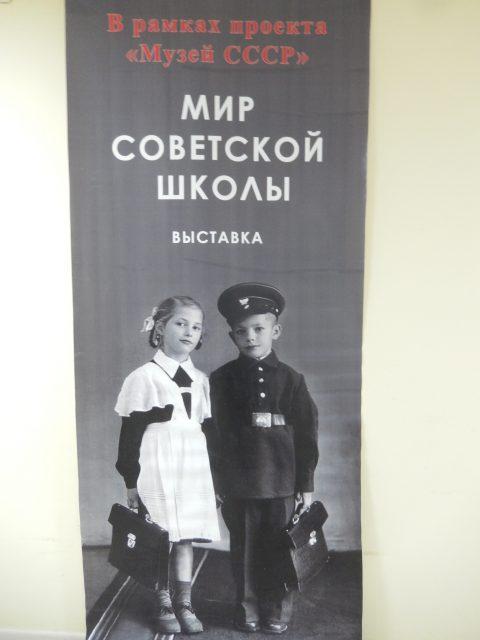 Выставка «Мир советской школы» @ Музей-мемориал В.И. Ленина