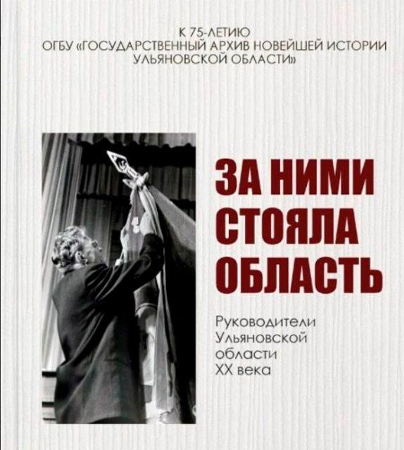 Презентация нового издания «За ними стояла область…» @ Дворец книги