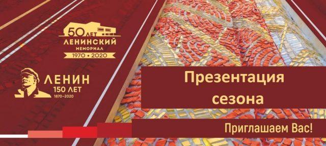 Презентация творческого сезона Ленинского мемориала и розыгрыш призов среди владельцев абонементов @ Ленинский мемориал