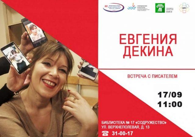 Встреча с писательницей Евгенией Декиной @ Библиотека №17