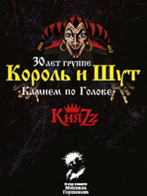 Концерт группы «КняZz» - «Король и Шут – 30 лет» - во Дворце «Губернаторский»