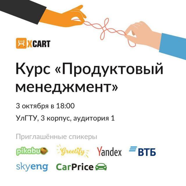 Курс по продуктовому менеджменту в Политехе от основателя pikabu Максима Хрящева @ УлГТУ (в 1 аудитории (3 учебный корпус))