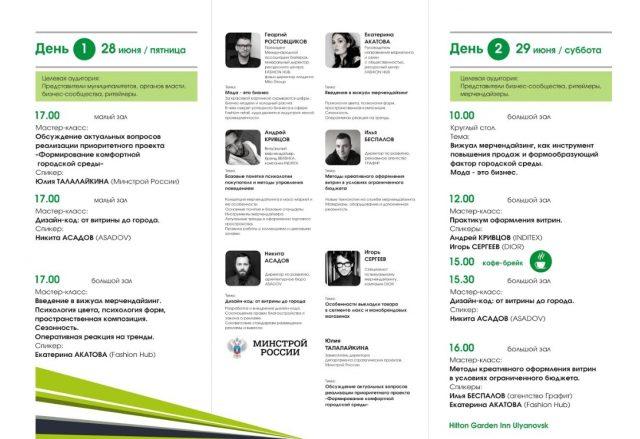«Витрина - лицо города». Программа второго дня форума «Вижуал мерчендайзинг в фешн-ритейле» @ Hilton, г. Ульяновск