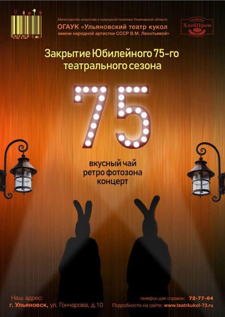 Концерт, посвященный закрытию Юбилейного 75-го театрального сезона в Кукольном @ Ульяновский театр кукол
