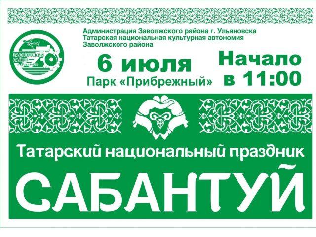 Национальный татарский праздник Сабантуй в парке «Прибрежный» @ парк «Прибрежный»