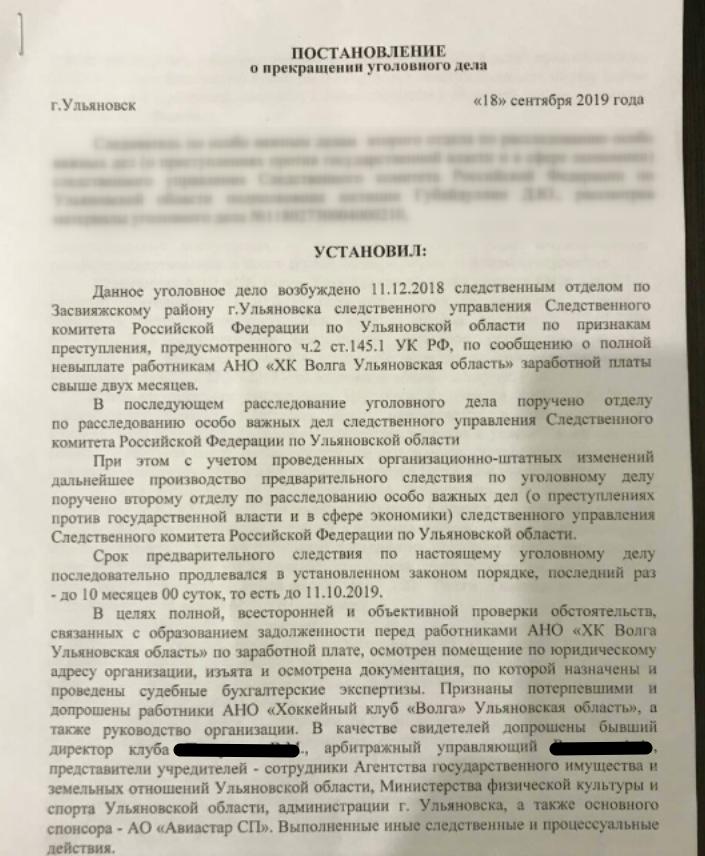 банкротство имущество ульяновск