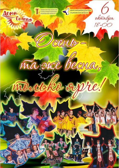 Концерт «Осень – та же весна, только ярче!»