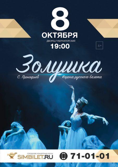 "Балет «Золушка» в ДК ""Губернаторский"""