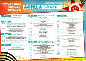 Всероссийская акция «Урок мужества и чести» @ Большой зал Ленинского мемориала
