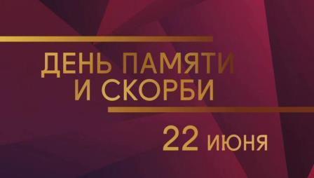 Митинг-реквием, посвящённый Дню памяти и скорби @ Площадь 30-летия победы в Великой Отечественной Войне 1941 - 1945 годов