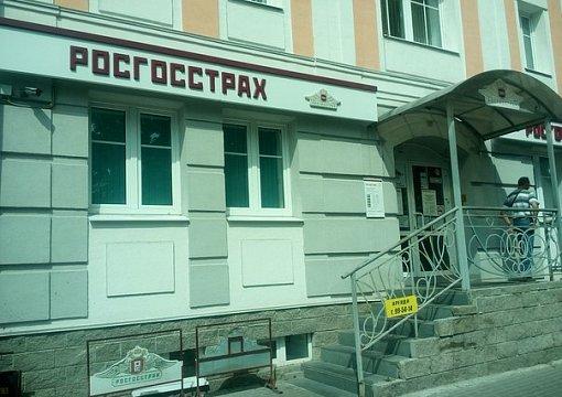центральный офис росгосстрах краснодар менее, нужно