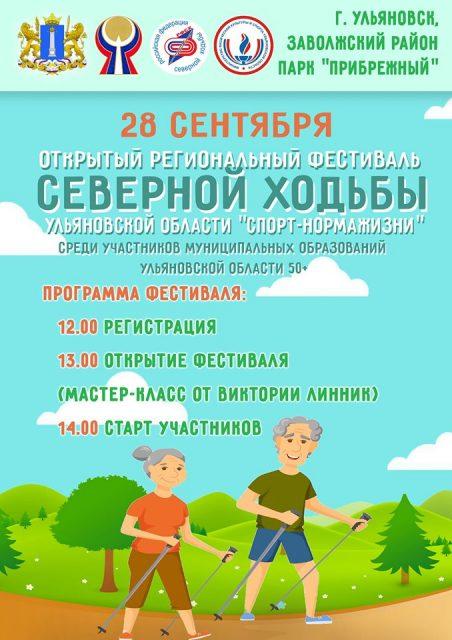 Открытый региональной фестиваль северной ходьбы @ парк «Прибрежный»