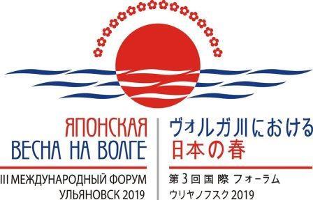 Форум «Японская весна на Волге», программа