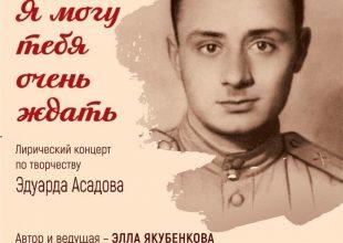 Проект «Вечерний Симбирск». Лирический концерт по поэтическим произведениям Эдуарда Асадова