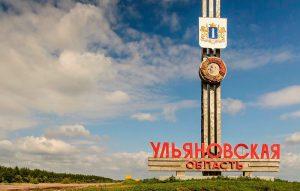 Литературно-познавательная программа «Я житель Ульяновской области» @ Библиотека имени С.Т.Аксакова