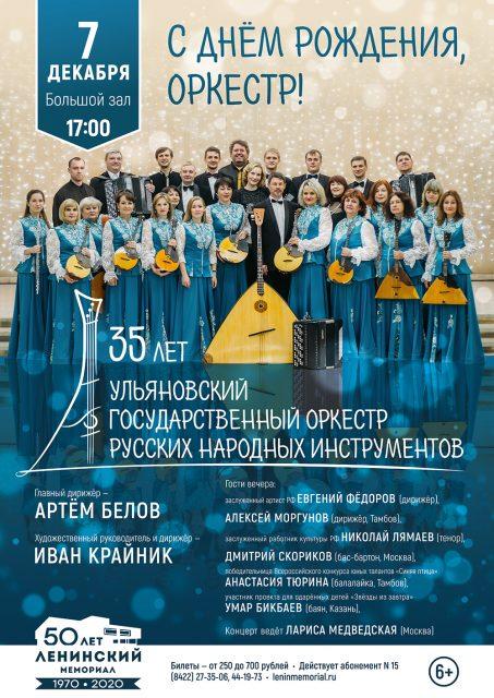 """Концерт """"С днем рождения, оркестр!"""" @ Ленинский мемориал"""