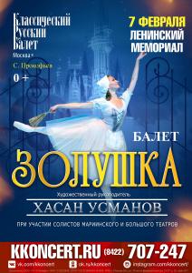 "Балет ""Золушка"" @ Ленинский Мемориал"