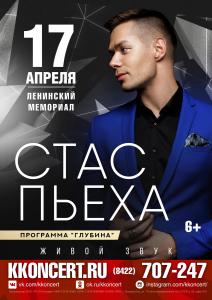 Концерт Стаса Пьехи @ Ленинский Мемориал