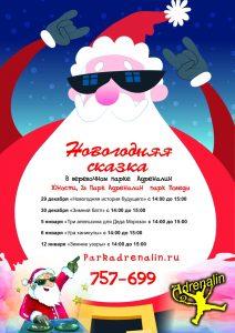 Развлекательная программа для детей  «Зимние узоры» @  Адреналин веревочный парк , Парк Победы