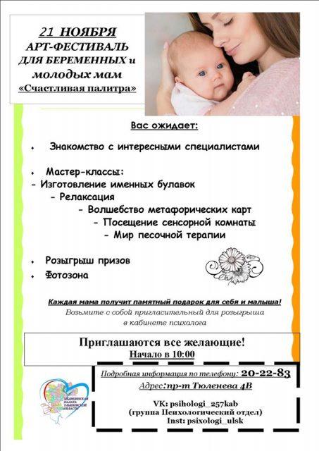 АРТ-фестиваль для беременных и молодых мам «Счастливая палитра» @ детский дневной стационар