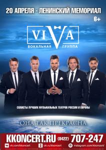 Шоу группы ViVA «Живу для тебя» @ Ленинский Мемориал